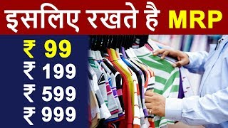 Why Prices End with ₹99 ? | Why Prices of Products Set ONE Rupee LESS (99) in INDIA | HINDI