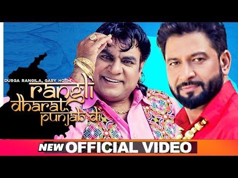 Rangli Dharat Punjab Di (Official Video)   Durga Rangila   Gary Hothi   Latest Punjabi Songs 2019