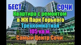 Трехкомнатная квартира в центре Сочи!!! 105 кв.м...