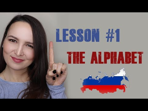 Lesson #1 The Alphabet. Russian language for beginners. Free ...