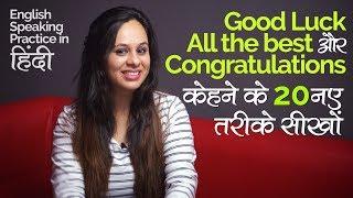مازيكا Good Luck & Congratulations बोलने के 20 नए तरीक़े सीखों - English Speaking Practice Lesson in Hindi تحميل MP3