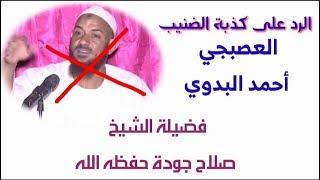 مازيكا مافي ملك سجل على كذبة العصبجي الضنيب أحمد البدوي _ الشيخ صلاح جودة تحميل MP3