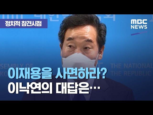 韓国語の이낙연のビデオ発音