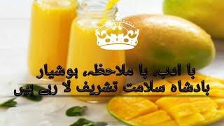 Mango || why mango is called king of fruits || benefits of mango || آم کے فائدے#mango #mangobenefits