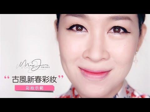 古風新春彩妝! | MayJune Shines |