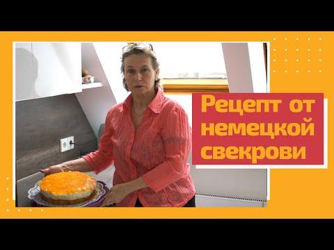Немка показывает как она готовит мандариново-творожный торт