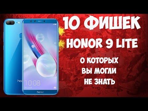 📱10 фишек Huawei Honor 9 Lite, о которых вы могли не знать!
