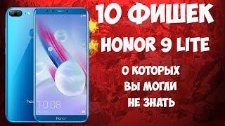 10 фишек Huawei Honor 9 Lite, о которых вы могли не знать! Полезные функции!