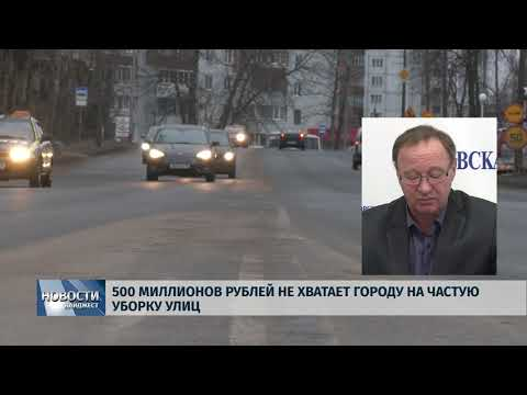 Новости Псков 28.01.2020 / Администрации не хватает денег на частую уборку улиц Пскова