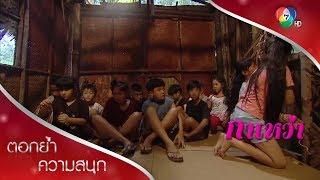 เด็ก ๆ ถูกลักพาตัว เตรียมส่งขายต่างประเทศ!! | ตอกย้ำความสนุก กาเหว่า EP.11 | Ch7HD