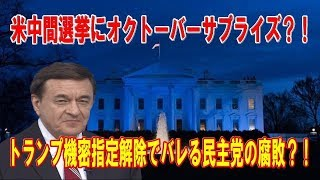 米中間選挙にオクトーバーサプライズ?!トランプ機密指定解除でバレる民主党の腐敗?!ケント・ギルバート