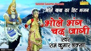 भोले बाबा के हिट भजन : भोले भंग चढ़ जागी | Ramkumar Lakkha | Bhole Song 2018 | Bhole Baba Dj Song