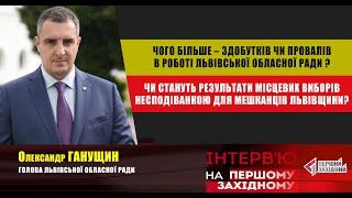 Олександр Ганущин про виклики останніх п'яти років і те, чого так і не вдалося зробити на посаді