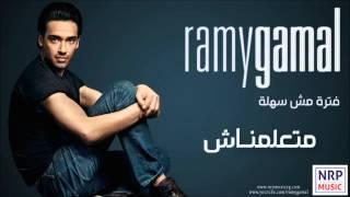 Ramy Gamal 05/24/2017