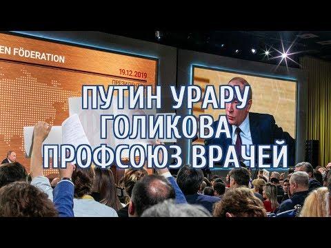 🔴 Медики: решение многолетней проблемы нашлось после вопроса «URA.RU» Путину