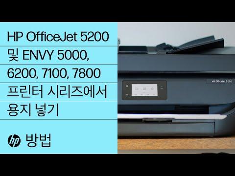 HP OfficeJet 5200 및 ENVY 5000, 6200, 7100, 7800 프린터 시리즈에서 용지 넣기
