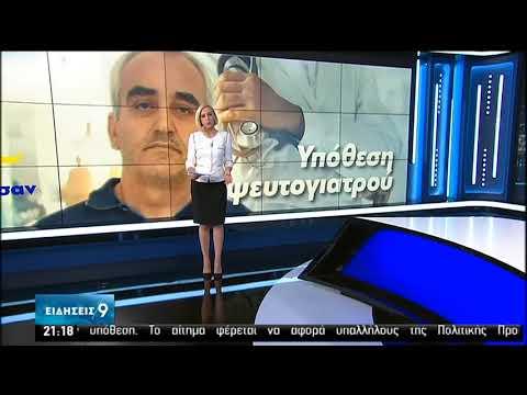 52 καταγγελίες για τον ψευτογιατρό | 25/06/2020 | ΕΡΤ