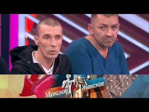 Мужское  Женское - Следствие по телу.  Выпуск от 02.11.2018