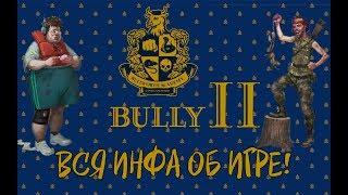 Bully 2 : МНЕНИЕ. КОГДА ИГРА ВЫЙДЕТ?. ВСЯ ИНФА ОБ ИГРЕ!