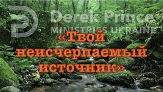 Дерек Принс 4323 Твой неисчерпаемый источник