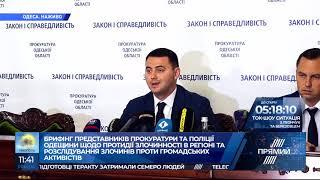 Брифінг прокурора Одеської області Жученка та начальника ГУ Нацполіції Головіна