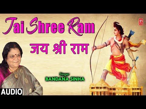 अंगना में दशरथ के जन्मे है जय श्री राम
