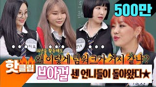 ♨Hot Clips♨[HD] ★14years of experiences★ Girl Crushes Are Back! Brown Eyed Girls Chatroom OPEN