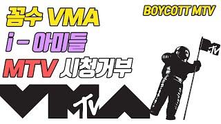 [ENG SUB] 아미들은 왜 MTV 시청 거부에 나섰나? Why are Armys boycotting Vmas?[아이돌부장]