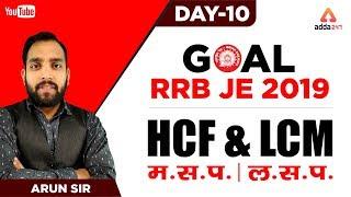 RRB JE |  HCF AND LCM | ल.स.प म.स.प | Day 10 | Maths CBT 1 | Arun Sir