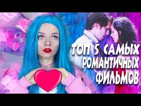 Топ 5 самых романтических фильмов ко дню святого Валентина! Для влюбленных! О любви!