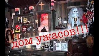 ВЛОГ. Дом УЖАСОВ!!! Страшный музей ужасов в США. Никки убежала от страха! Видео для детей