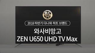 와사비망고 ZEN U650 UHD TV Max (스탠드, 배송)_동영상_이미지