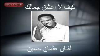 تحميل اغاني الفنان عثمان حسين كيف لا اعشق جمالك MP3