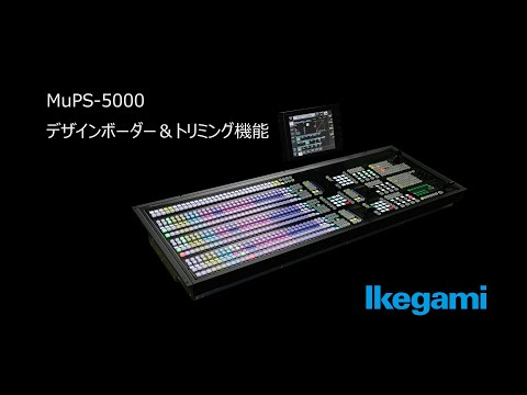MuPS-5000 ボーダ機能