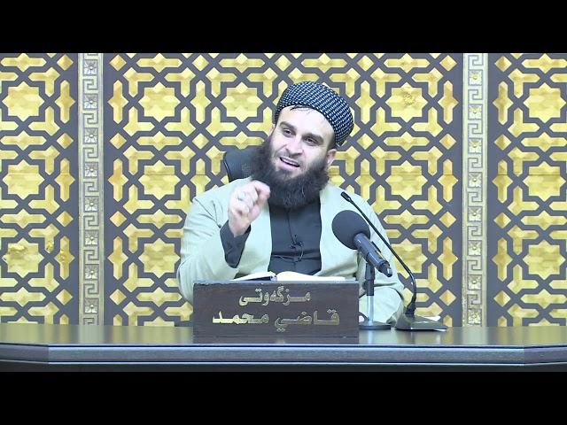 019 - شهرحی كتێبی فیقهی ئاسان له ژێر ڕۆشنایی سوننهت وقورئان مامۆستا علي خان