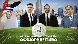 «Офшорне чтиво». Павелко, Емірати та корупція в українському футболі|СХЕМИ №190