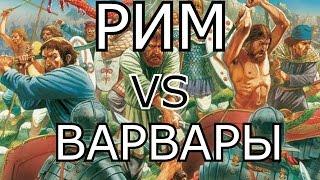Рим Первая война с варварами