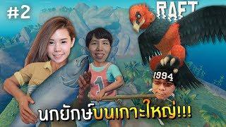 พี่เคียว พี่แป้ง พี่กิต ล่านกยักษ์ดึกดำบรรพ์บนเกาะใหญ่!!   Raft #2