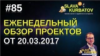 #85 ЕЖЕНЕДЕЛЬНЫЙ ОБЗОР ПРОЕКТОВ ОТ 20.03.2017