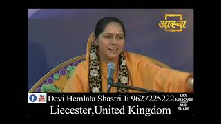 Beautiful Poem By Devi Hemlata Shastri Ji 9627225222