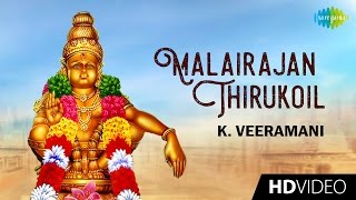 Malairajan Thirukoil  Tamil Devotional Video  K Veeramani