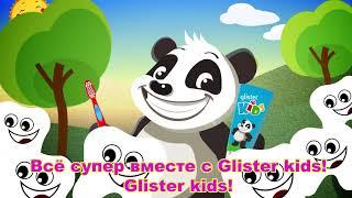 Как научить ребенка чистить зубы правильно? Песня Панды Пэтча #glisterkids #zdorovie