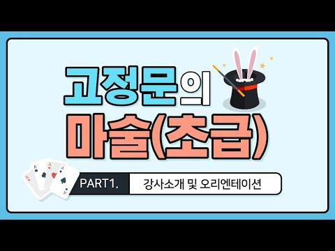 [동부 평생교육 TV]  마술교실 1강
