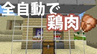 【マイクラ】無駄のない全自動養鶏場の作り方【超効率版】