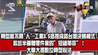 數字台灣HD264 工業3.5 台企新五四運動! 謝金河 葉福海 簡禎富