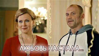 Любовь настала    Ищу мужчину (Мария Куликова, Константин Соловьев)