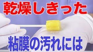 乾燥しきった汚れには保湿剤&スポンジブラシで!