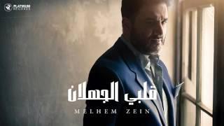 ملحم زين-قلبي الجهلان | Melhem Zein Qalbi El Jahla 2017 تحميل MP3