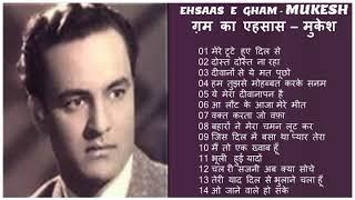 Superhit Hindi Sad Songs Of Mukesh मुकेश के सर्वश्रेष्ठ दर्द भरे हिंदी गीत Ehsaas E Gham ग़म का एहसास