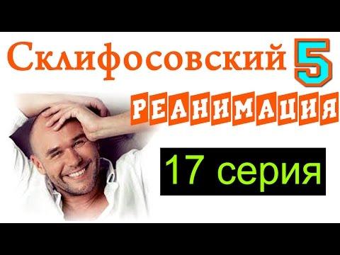 Склифосовский Реанимация 17 серия / Русские новинки фильмов 2016 #анонс Наше кино